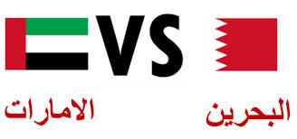 شاهد مباراة الإمارات والبحرين  بث مباشر اليوم الاربعاء 9-11-2016 مباراة ودية
