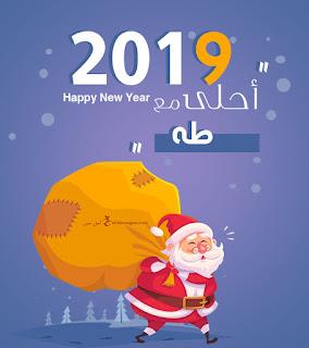 2019 احلى مع طه