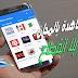 هذا التطبيق لا استطيع الاستغناء عنه ابدا | مشاهدة القنوات العربية و العالمية وبدون اي انقطاع جديد جداا