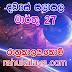 රාහු කාලය | ලග්න පලාපල 2020 | Rahu Kalaya 2020 |2020-03-27