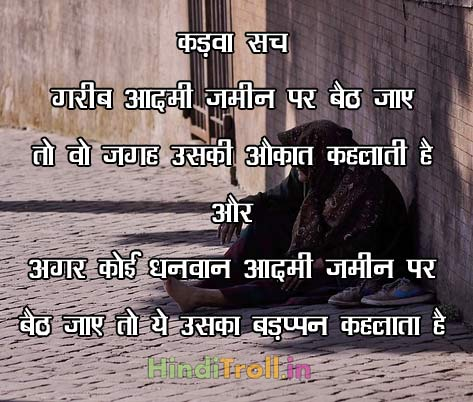 Poor Vs Rich India Quotes Wallpaper Poverty In India Hinditrollin