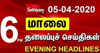 Today Evening Headlines News | 05 April 2020 | மாலை நேர தலைப்புச் செய்திகள்