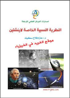 كتاب النظرية النسبية الخاصة pdf مترجم إلى العربية ، د. حازم فلاح سكيك