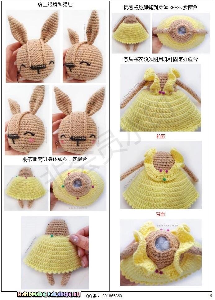 Крольчиха с малышом амигуруми. Описание вязания (7)