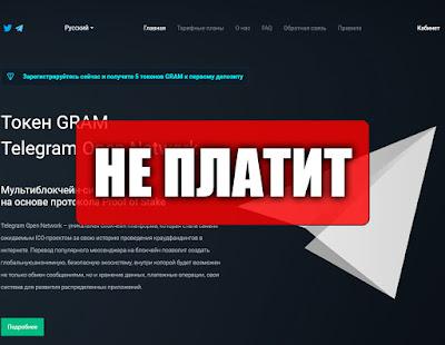 Скриншоты выплат с хайпа ton-gram.com