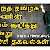 Jayalalithaa Death shocking Information -TAMIL NEWS