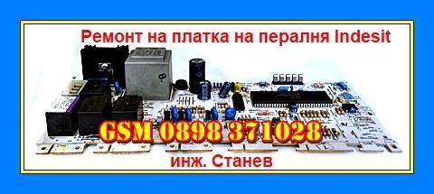 Ремонт на платка на пералня Indesit,Ремонт на платка, ремонт  на пералня Indesit,  спукани студени спойки, съдомиялни, печки, телевизори,  уреди, поправям,  малки уреди,  ремонт в Борово,перални, пералня, ремонт, ремонтира, уред,  повреда,