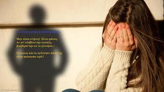 Αποτέλεσμα εικόνας για Είσαι έγκυος ανήλικη και σε πιέζουν να το βγάλεις; Ζήτα βοήθεια!