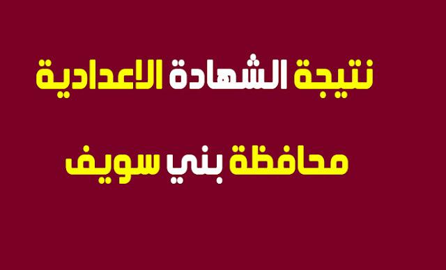 نتيجة الشهادة الاعدادية 2019 محافظة بني سويف برقم الجلوس