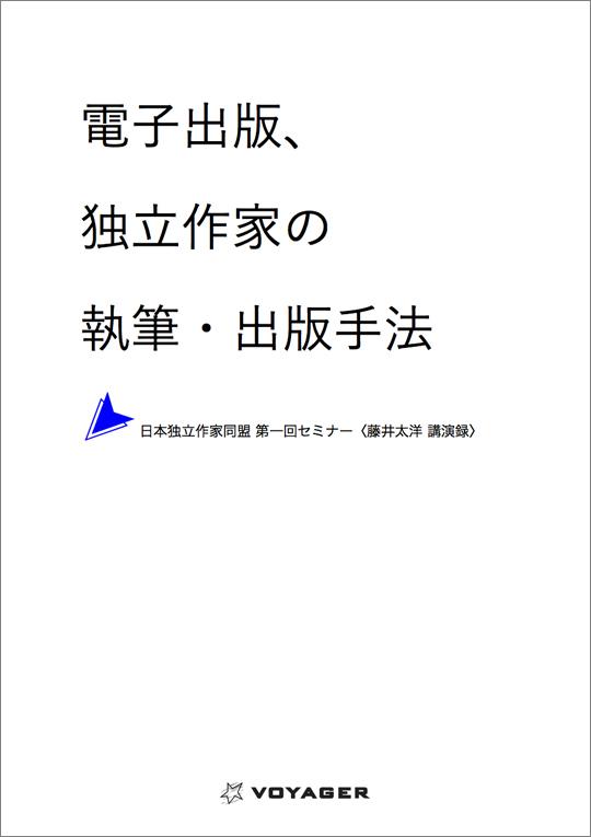 藤井太洋 講演録『電子出版、独立作家の執筆・出版手法』