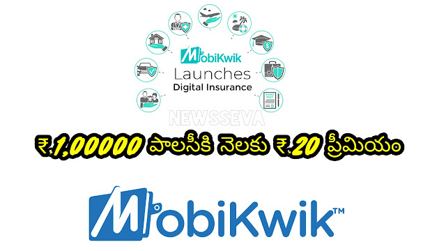 Mobikwik Digital Life Insurance (per month ₹.20 premium)