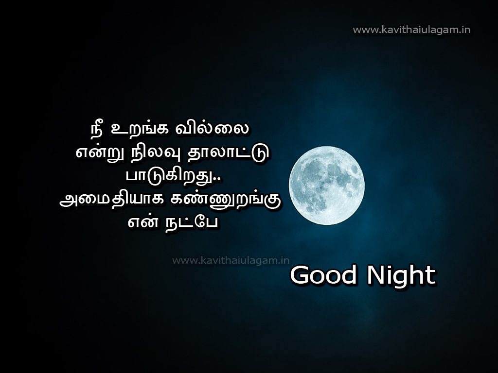 good night tamil kavithai download