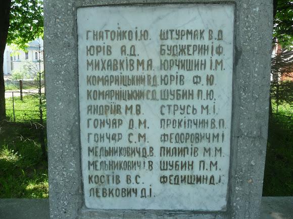Тисів. Військовий меморіал Другої світової війни