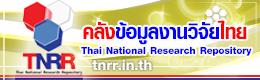 TNRR คลังข้อมูลงานวิจัยไทย