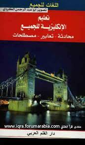 تحميل كتاب تعليم الإنكليزية للجميع ( محادثة - تعابير - مصطلحات ) PDF
