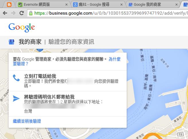 如何在 Google 地圖新增我的商家? 店家宣傳必備教學|數位時代