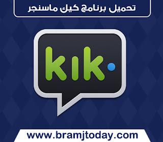 تحميل برنامج كيك ماسنجر 2018 للموبايل KIK Messenger