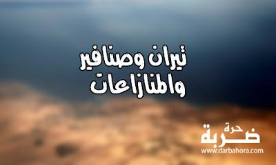 السبب وراء خلافات جزيرتي تيران وصنافير , اسباب النزاعات بين مصر والسعوديه حول صنافير وتيران