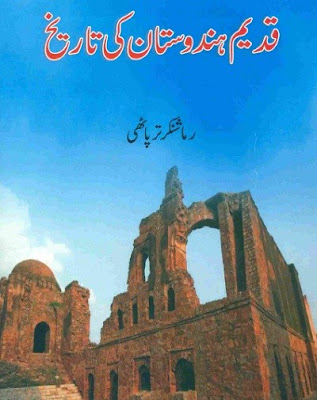 analysis, Urdu Historical Books,  Urdu Books,