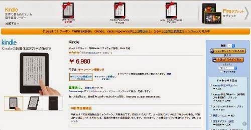 Kindle Paperwhiteが2,000円OFF!。さらに30日間全額返金キャンペーンも実施中