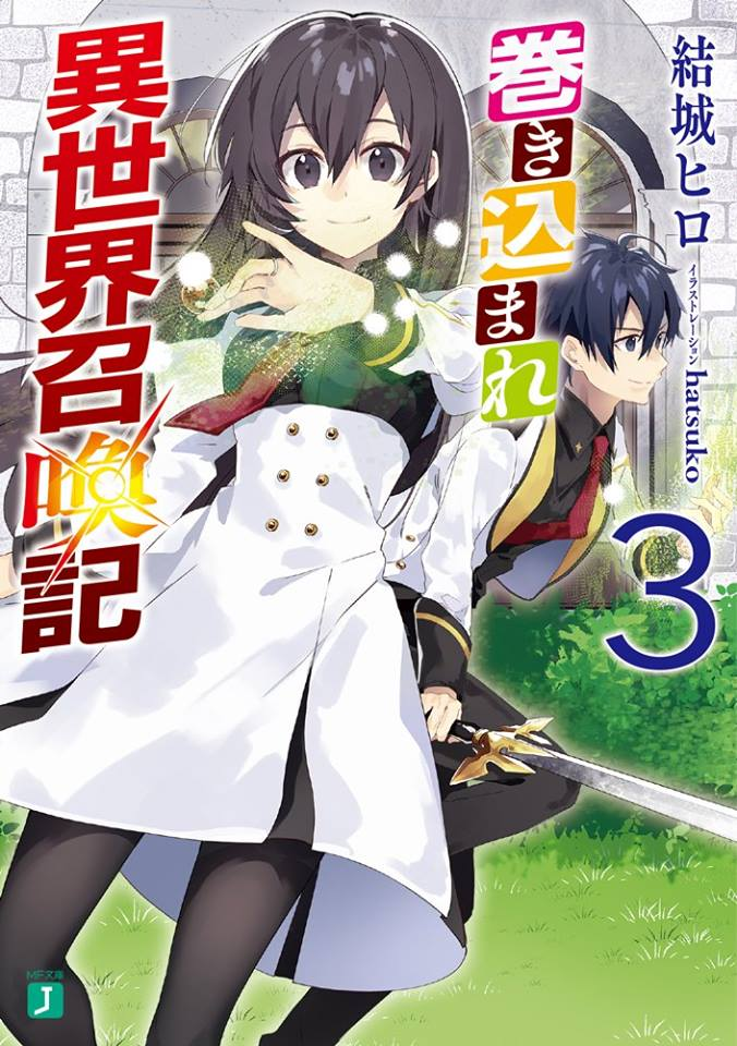 Makikomare Isekai Shoukanki Vol.3