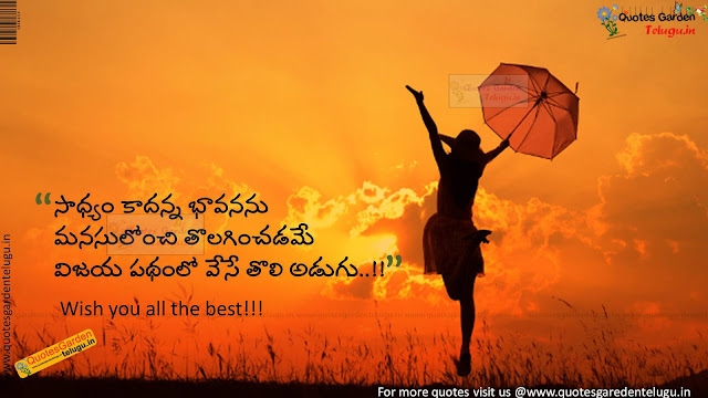 wish you all the best quotes messages in telugu