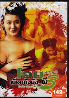 Erotic Ghost Story 3 (1992) โอมเนื้อหนังมัง..ผี 3
