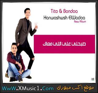 تحميل مهرجان صبحلي علي اللي معاك لـ تيتو وبندق Tito W Bondoaa Sab7ly 3l lly m3aak