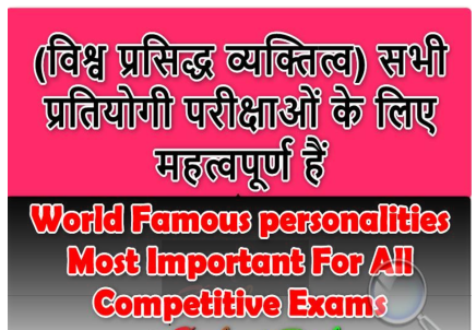 विश्व विख्यात व्यक्तित्व पीडीऍफ़ पुस्तक  | World Famous Personalities List PDF In Hindi