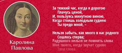 Каролина Павлова