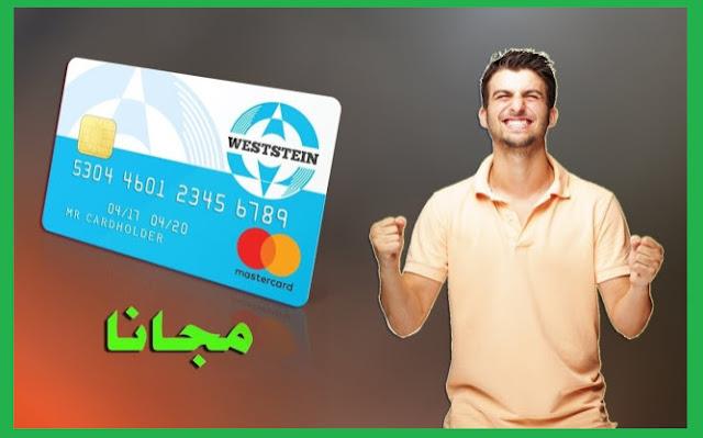 شرح الحصول على بطاقة فيزا ماستر كارد مجانية تصلك الى منزلك مجانا