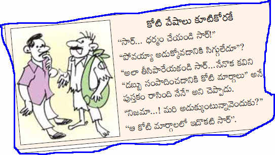 Telugu Funny Jokes Pdf