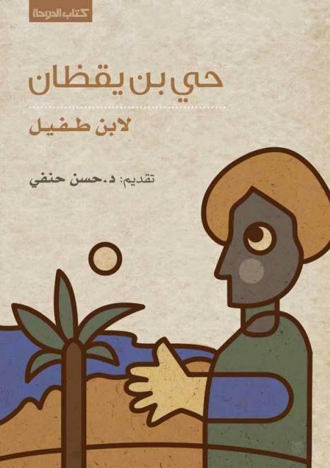 كتاب الدوحة pdf
