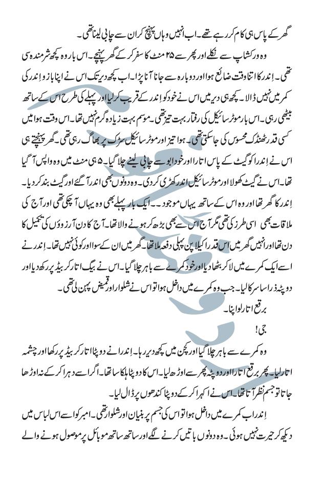 All clear, Urdu sex story