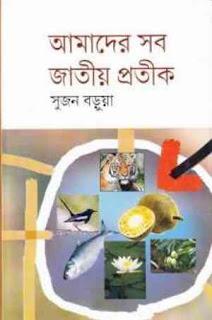 আমাদের সব জাতীয় প্রতীক - সুজন বড়ুয়া Amader Sab Jatiya Prothik - Sujon Bodroua pdf online