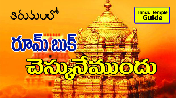 Things to Remember While Online Room Booking in Tirumala