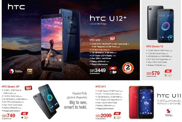 اسعار جوالات اتش تي سي HTC فى عروض جوالات مكتبة جرير دليل التسوق سبتمبر و أكتوبر 2018