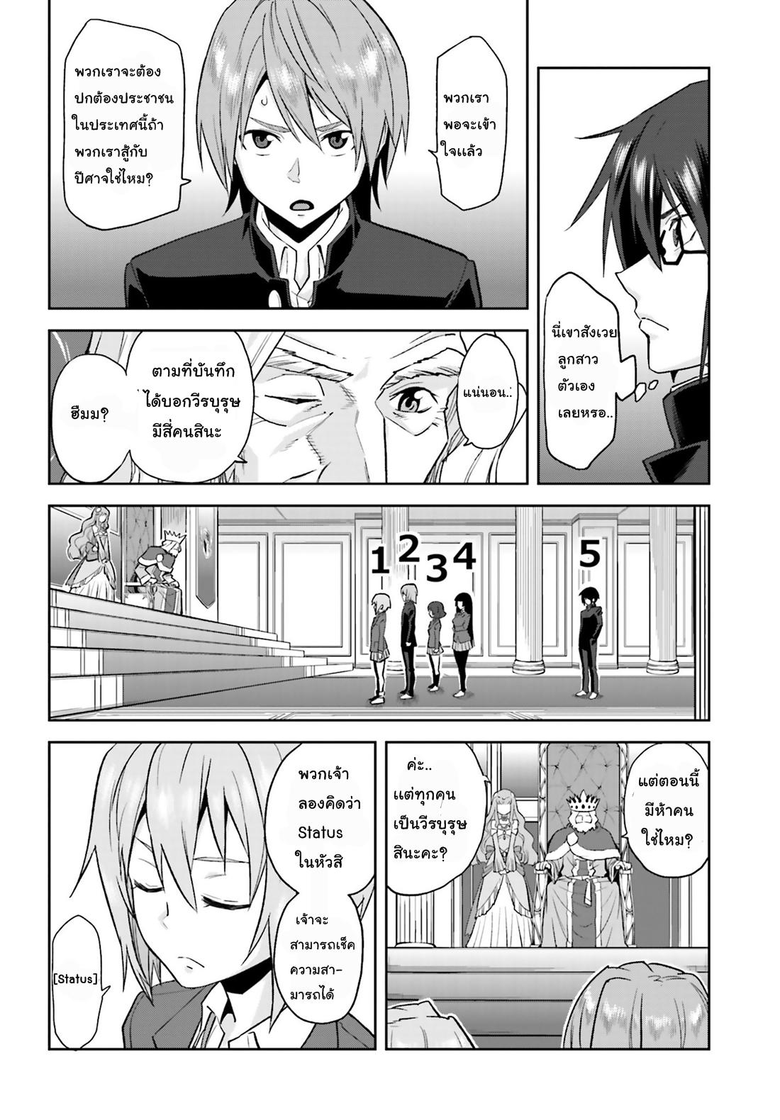 อ่านการ์ตูน Konjiki no Word Master 1 ภาพที่ 15