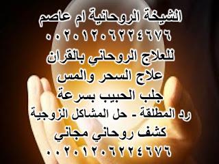 شيخة روحانية ام عاصم 00201206224676