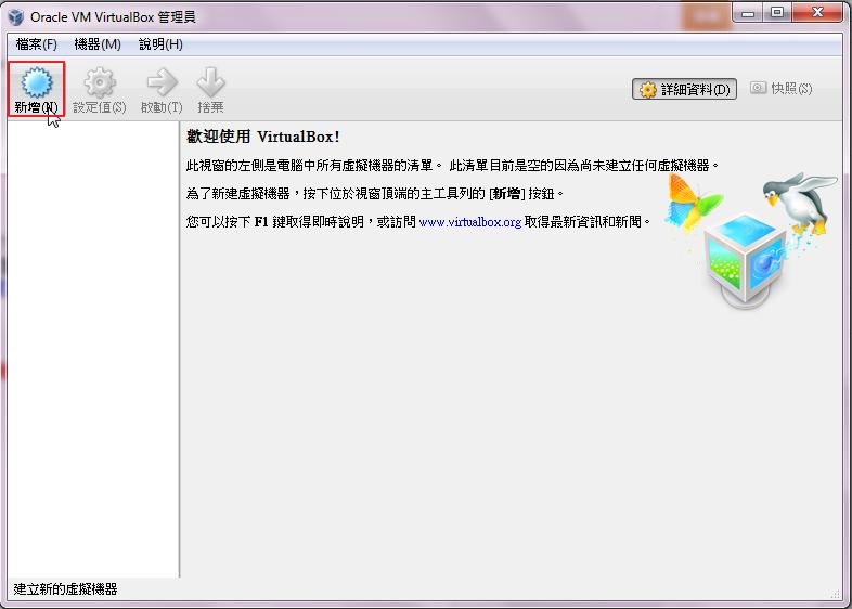 VirtualBox教學: 新增Windows虛擬電腦(上) | 自學程式誌