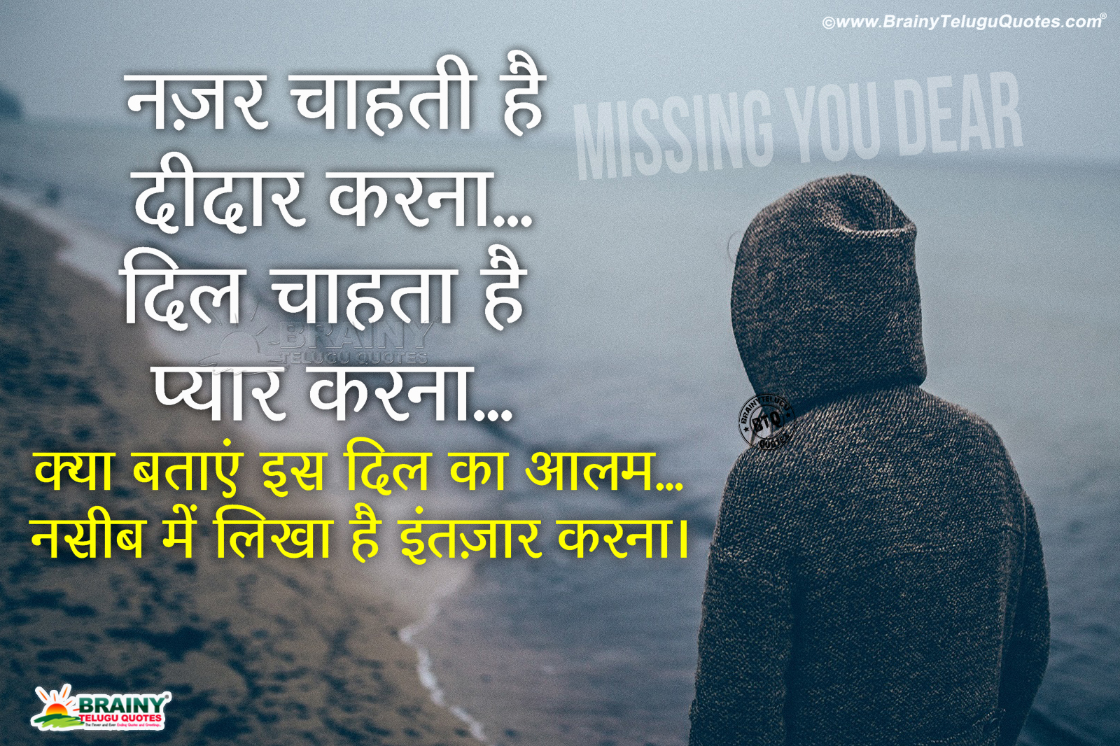 Love Image With Quotes In Hindi | Wallpapersimages.org |Sad Alone Quotes In Hindi