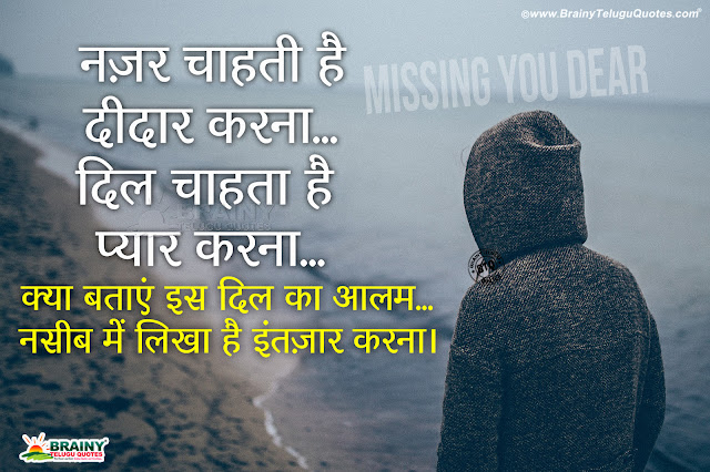 Missing You Love Quotes In Hindi Sad Alone Love Messages In