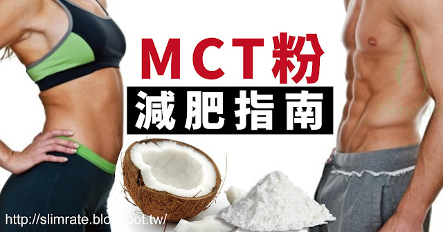 MCT粉可以幫助你減肥嗎?MCT粉減肥指南