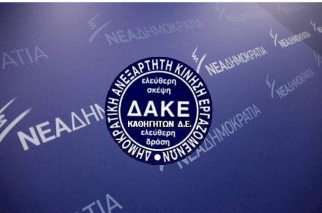 ΔΑΚΕ Καθηγητών: Η συμφωνία αυτή θα μείνει νεκρό γράμμα στη συνείδηση της συντριπτικής πλειοψηφίας των Ελλήνων