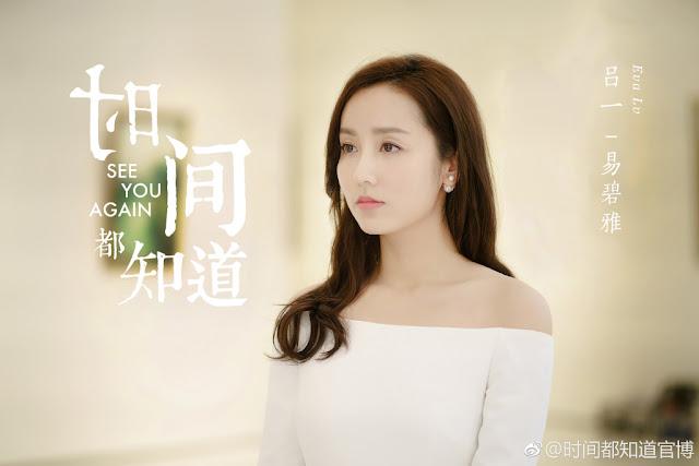 Eva Lu Yi See You Again