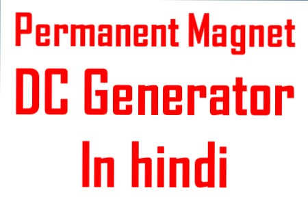Permanent Magnet D.C Generator in Hindi