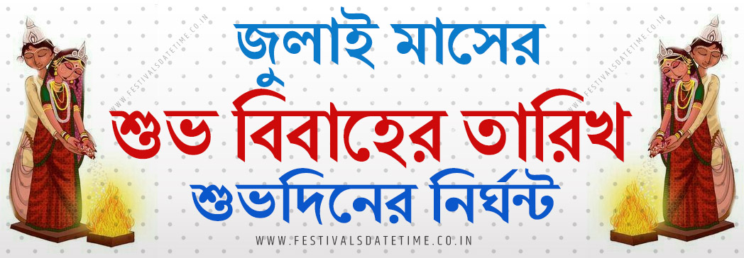 July 2019 - Bengali Marriage Dates, 2019 Bengali Shuvo Bibaho Dates