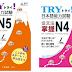 TRY!日本語能力試驗從文法掌握N5 N4 N3 N2 N1總整理