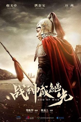 Film God of War 2017 Bioskop