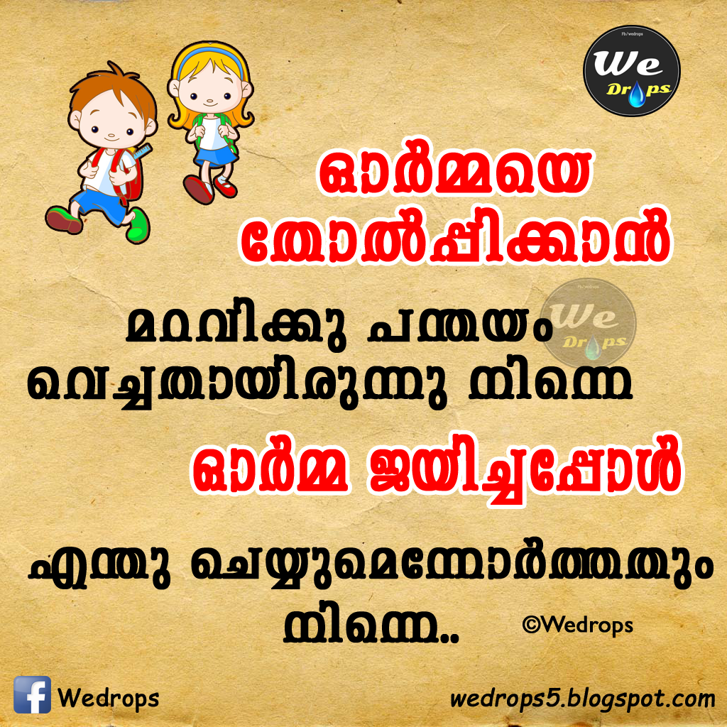 Malayalam Love Quotes 100  Fb Quotes On Love   Love Honesty Truth And Respect Life